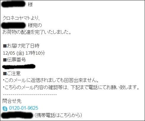 ヤマト集配方法_16