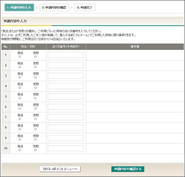 送り状番号申請画面