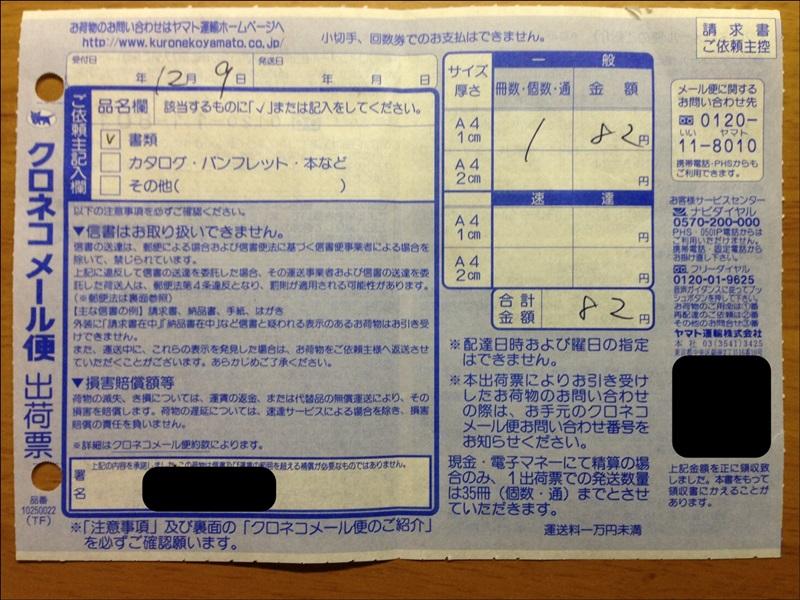 mail-bin-4