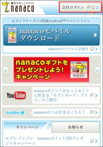 nanacoにログイン(スマホ)