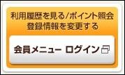 nanacoにログイン(PC版)