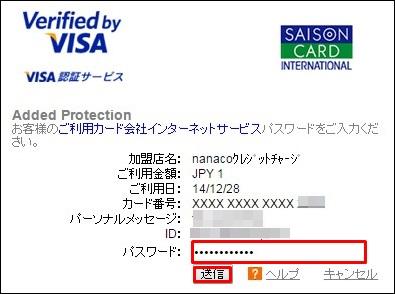 本人認証サービスパスワード入力