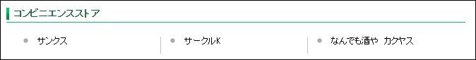 VJAギフトカードが利用可能なコンビニ