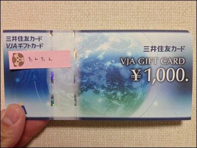 三井住友 VJAギフトカードの使えるお店と賢い使い道を紹介!