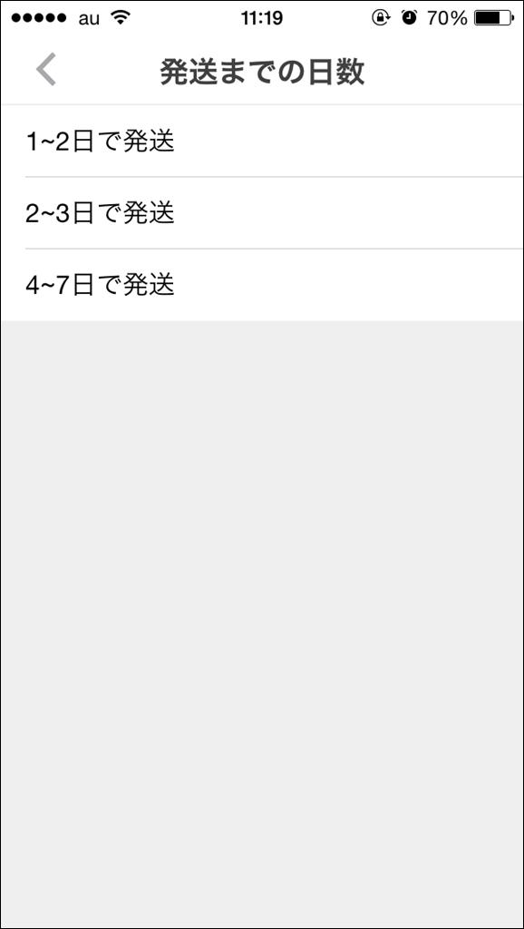 発送までの日数