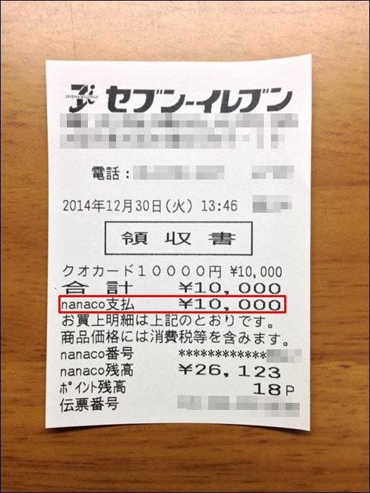 クオカード10000円をセブンイレブンで購入してみた
