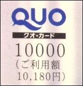 クオカードを3.8%引きで購入する方法!nanacoとクレジットカードのあわせ技!