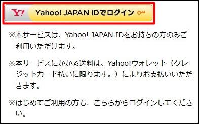 Yahoo!IDでログイン