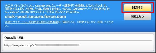OpenID URL画面