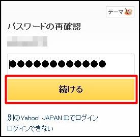 Yahoo!IDでログイン②