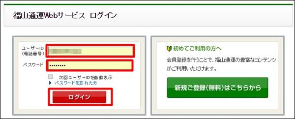 webサービスログイン