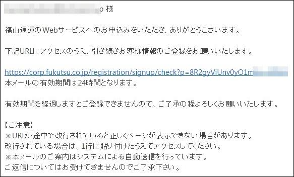仮登録完了メール