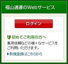 [How To]福山通運のインターネット会員登録方法を解説!