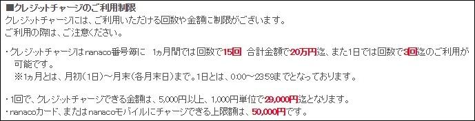 nanacoクレジットチャージの制限