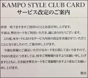 [悲報]漢方スタイルクラブカードのnanacoポイントが減額!2015年6月1日から改悪なので早めの準備を!