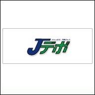 Jデポの交換方法
