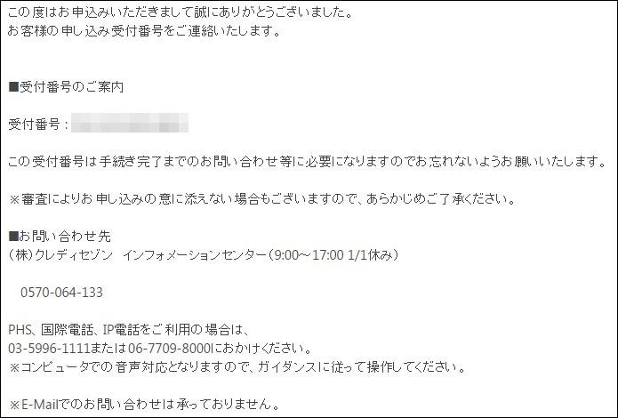 受付完了のメール