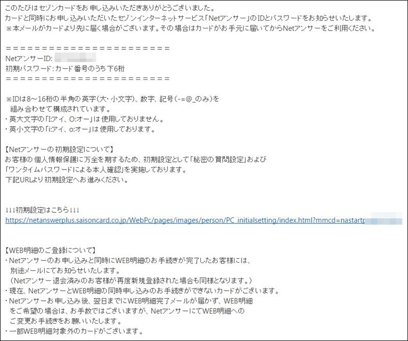 netアンサー登録メール