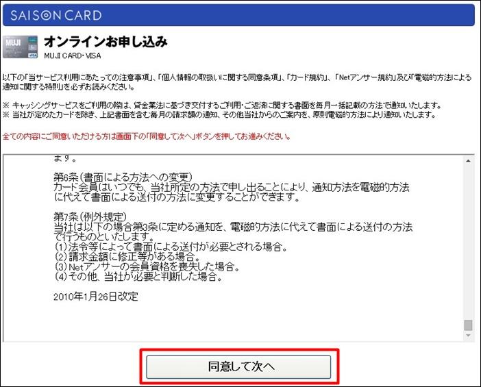 オンライン申込