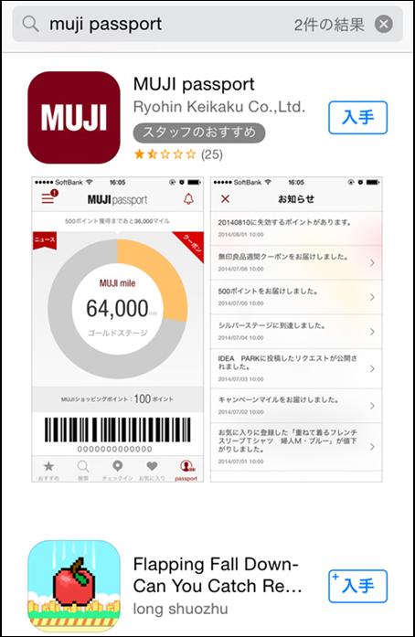 アプリゲット(iOS版)
