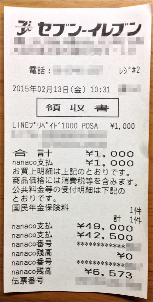 91500円の領収書