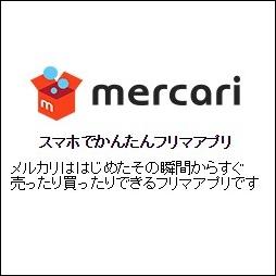 [How To]メルカリの商品購入方法を解説!手軽で簡単なフリマアプリは初心者向け!