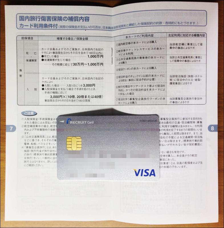 リクルートカードの国内旅行傷害保険(VISA)