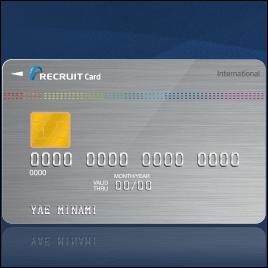 リクルートカードの特徴・メリット・デメリット