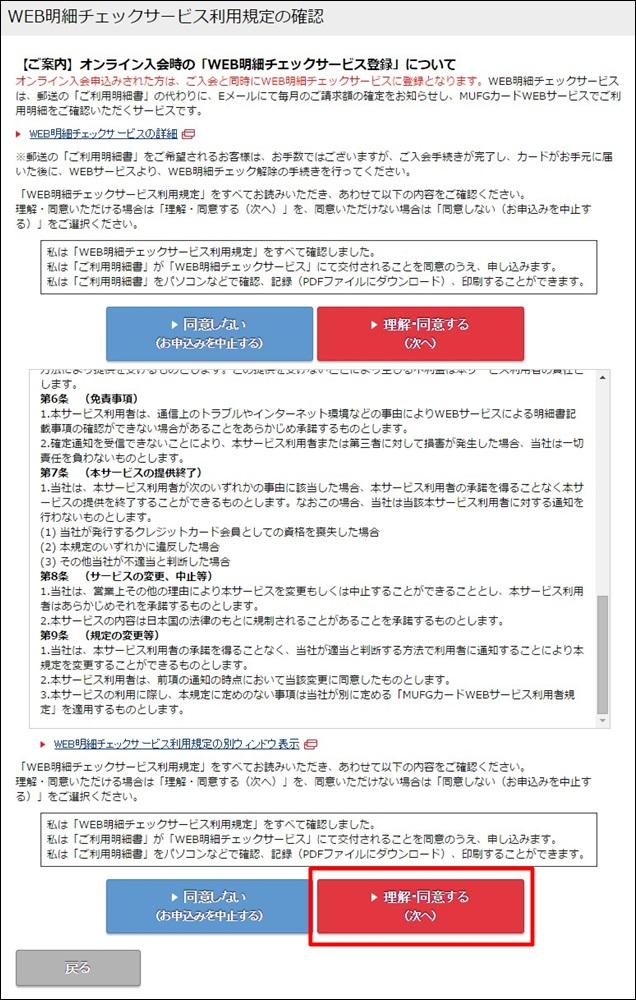 web明細チェックサービス利用規定の確認
