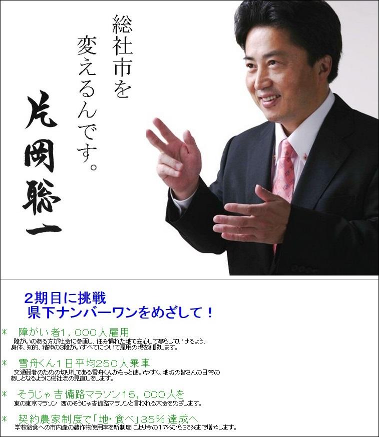 片岡総一市長