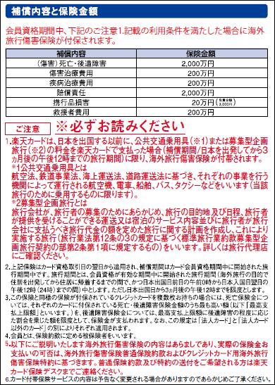 海外旅行傷害保険の詳細
