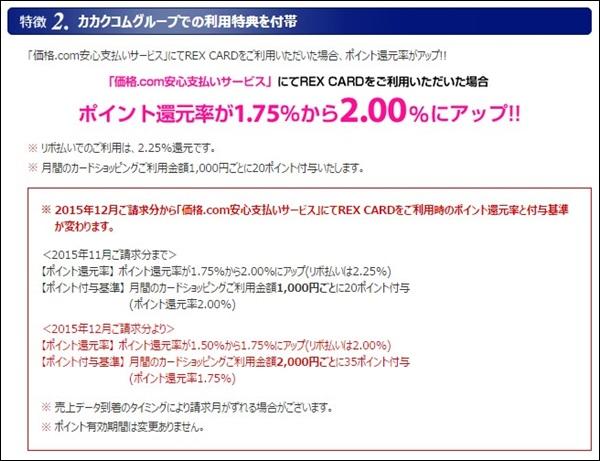 REXカードの可アック.com安心支払いサービス利用ポイント変更について