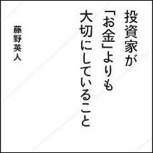 """[書評]""""投資家が「お金よりも大切にしていること」""""の感想!日本人必携の書!"""