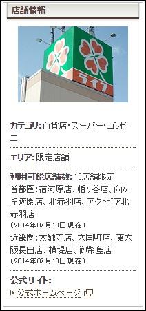 ポンターミナルが設置されているライフの店舗一覧
