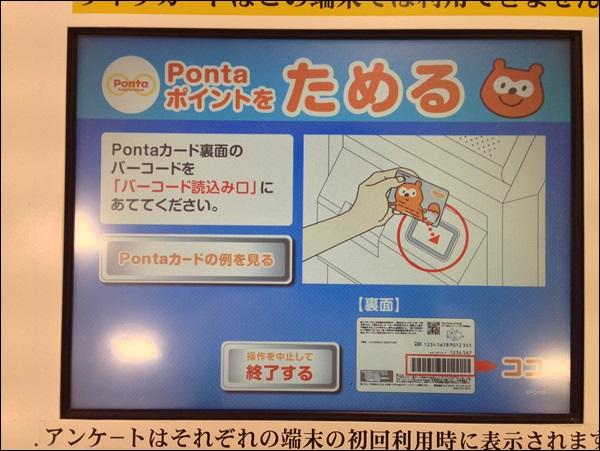PONTAポイントを貯めるためにPONTAカードをピッとする
