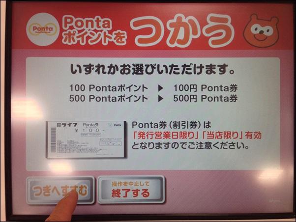 割引券発行前の確認画面