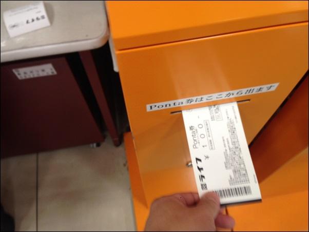 Ponta券がポンターミナルから発行されるの図