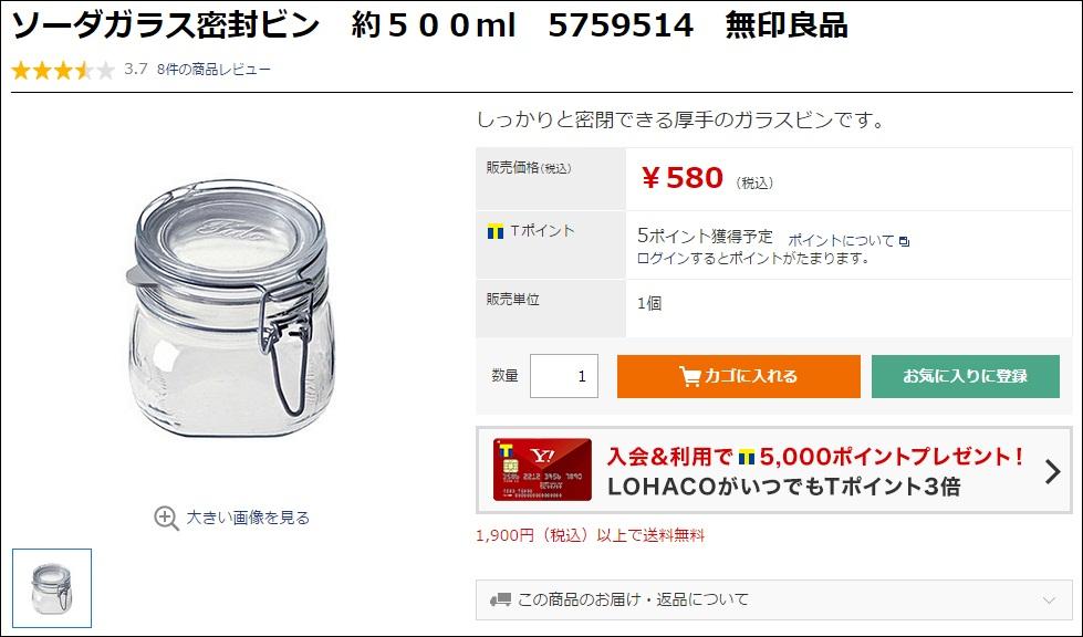 無印良品のソーダガラス密封ビンは580円
