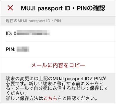ID・PINの確認