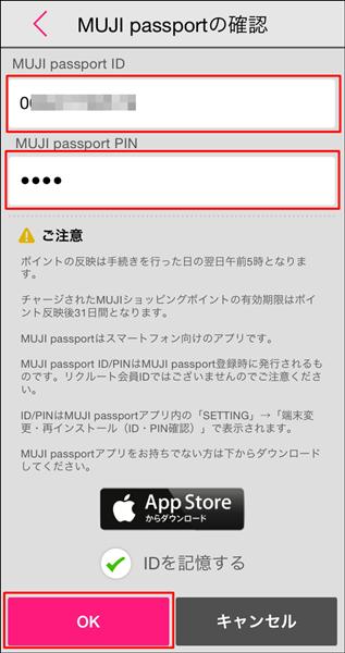 MUJIpassportの確認
