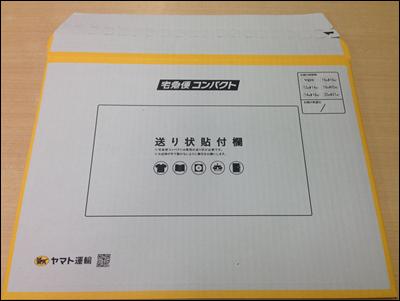 らくらくメルカリ便(宅急便コンパクト)の発送方法を画像解説!