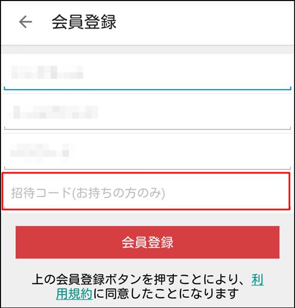 メルカリの招待コードはこれ!300円分ポイントもらえるよ!