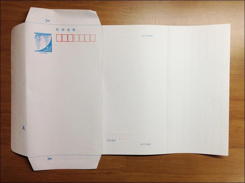 ミニレターを表から見た図