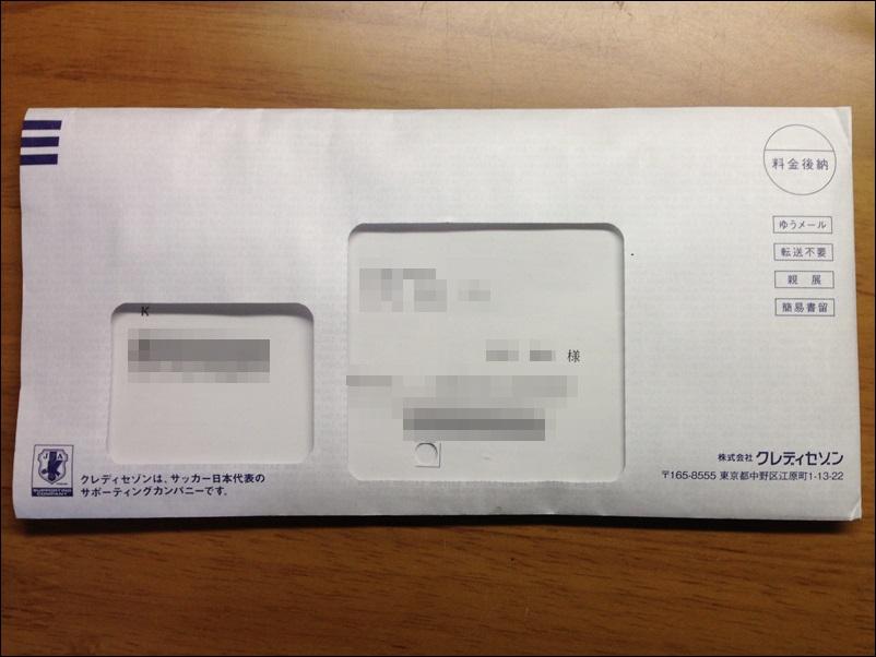こんな感じの封筒に入っております。