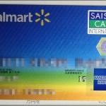 ウォールマートセゾンカードの申し込み方法を解説!