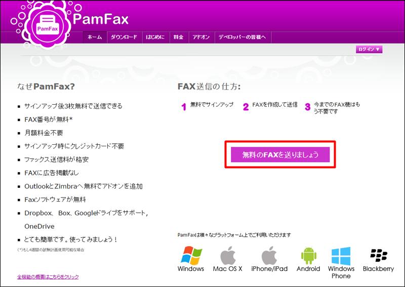PamFaxのアカウント登録方法その①