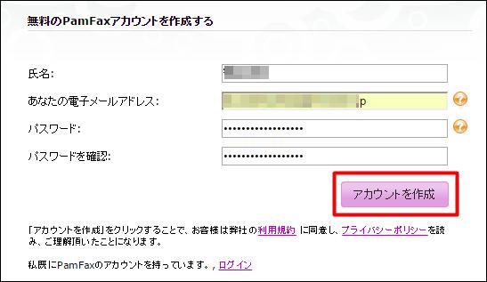 PamFaxで無料のアカウントを作成する