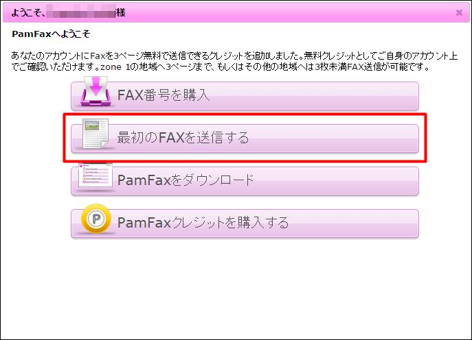 最初のFAXを送信する