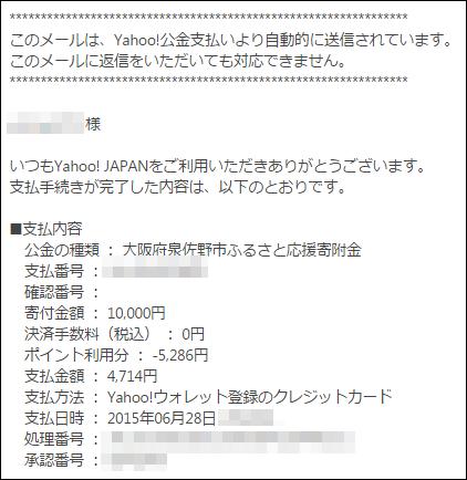 Yahoo!公金支払い完了のメール