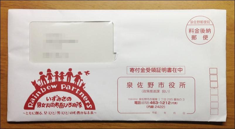 寄付金受領証明書の封筒が届いたよ